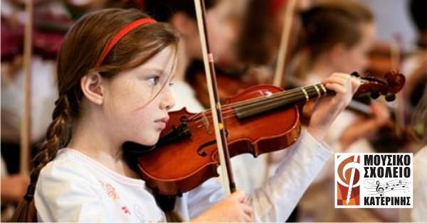 L'ouverture d'un apprentissage musical global dans l'institution scolaire. Les Écoles secondaires de musique en Grèce