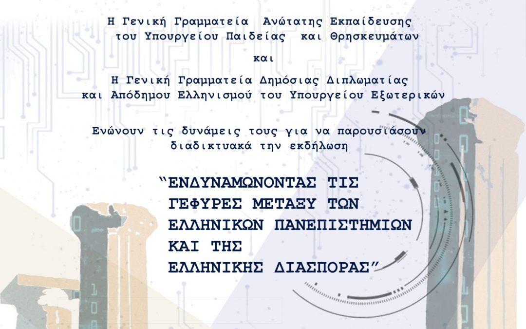 Ενδυναμώνοντας τις γέφυρες ανάμεσα στα ελληνικά Πανεπιστήμια και τον Ελληνισμό της Διασποράς