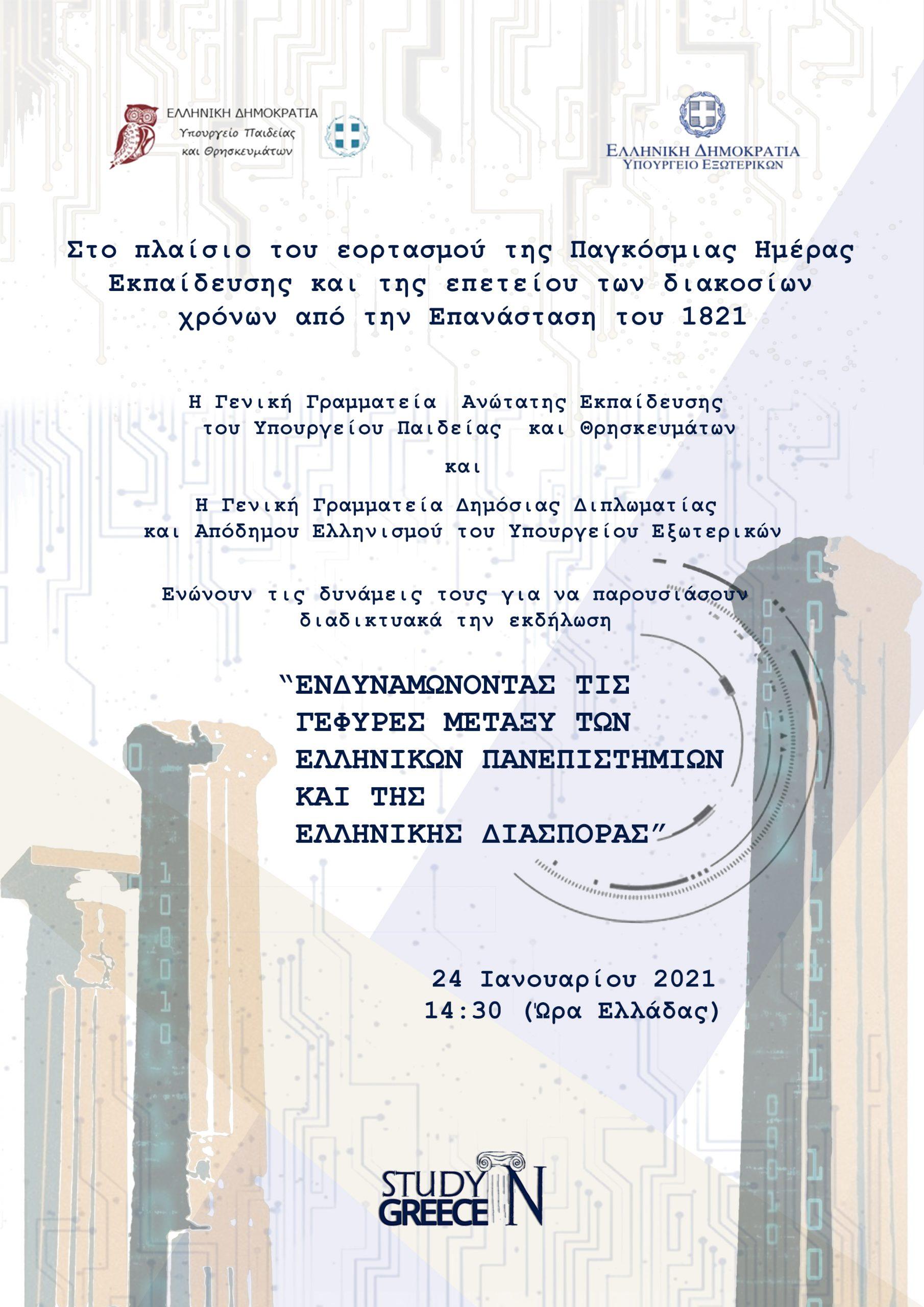 Renforcer les ponts entre les universités grecques et la diaspora grecque