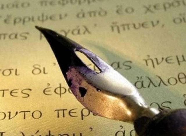 Journée Mondiale de la Langue Grecque – 9 février