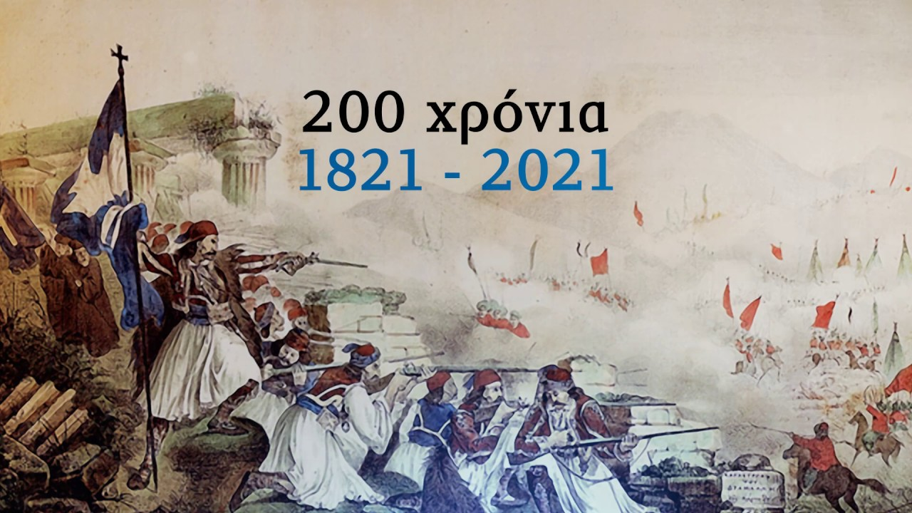 Exposition : 1821, avant et après