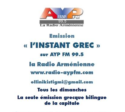 Το ελληνικό ραδιόφωνο στην περιοχή του Παρισιού