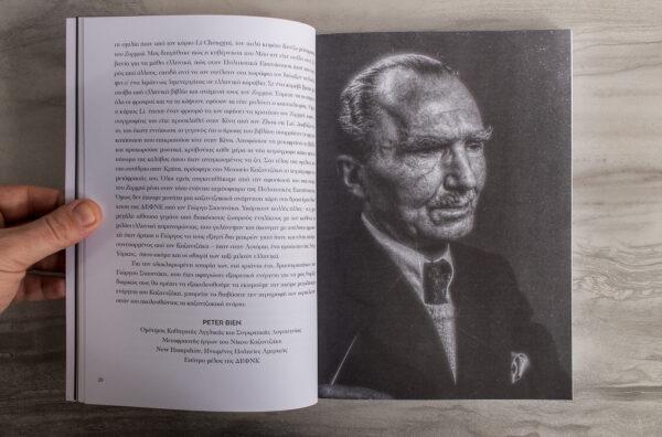 Giorgos Stasinakis,  Mode de vie – Sur les traces de Nikos Kazantzakis 1989-2019